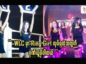 WLC မှာ Ring Girl လုပ်ရတဲ့အတွက် ဂုဏ်ယူမိပါတယ်