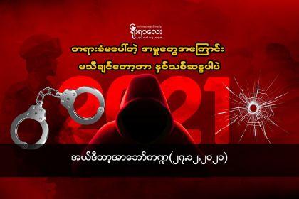 28-12-2020-yyl23.jpg