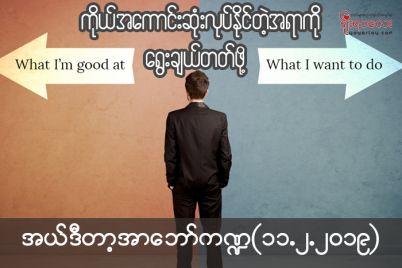 Choose-IA.jpg