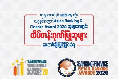Image-1_KBZ-Bank.jpg