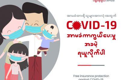 Image_Prudential-Myanmar-COVID-19-Coverage_Credit-to-Prudential-Myanmar.jpg