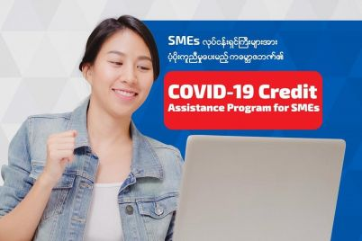 KBZ-Bank-COVID-19-Credit-Assistance-Program-for-SMEs_Credit-to-KBZ-Bank.jpg