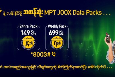 MPT-JOOX-Pack1.png