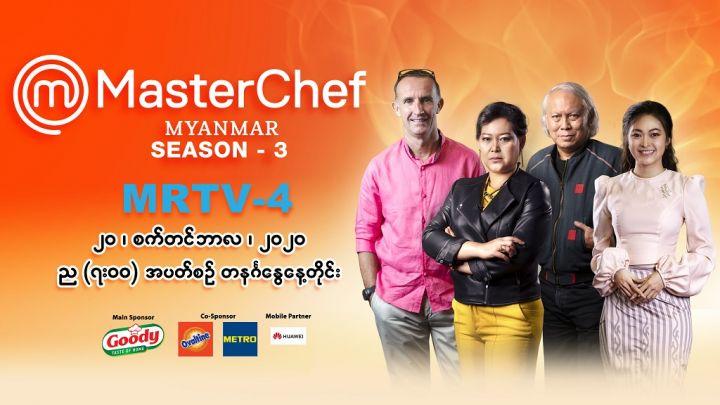 MasterChef-MyanmarSeason3_Poster.jpg