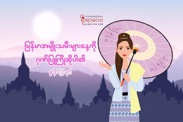 Maymar-women-day.jpg
