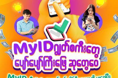 MyID-Idea-Contest.jpg