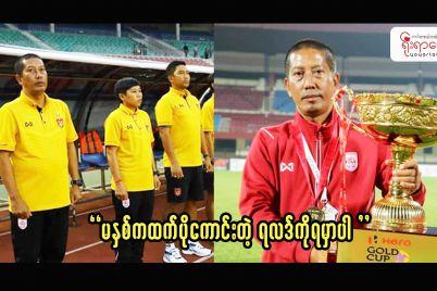 Myanmar-coach.jpg