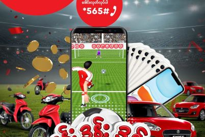 Ooredoo-Don-Don-Don-Promotion-with-Big-Prizes.jpg