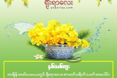Thingyan-wish-yyl-1-1.jpg