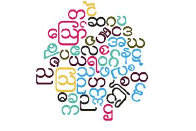 alphabet-Burmeselarge.png
