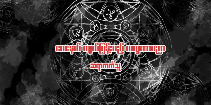 astrology-1200-600.jpg