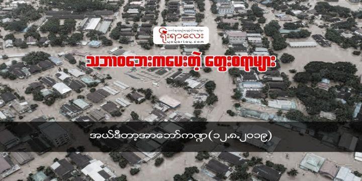 flood-1024x512.jpg