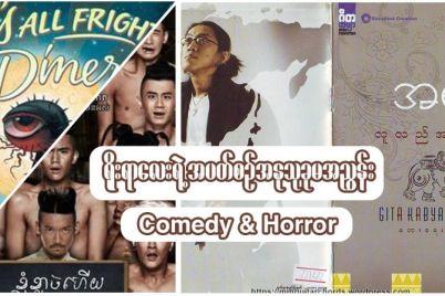 week-3-entertainment-1200-600-e1551429927271.jpg